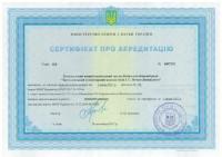 <strong>Сертифікати про акредитацію спеціальностей</strong>